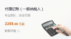 ZQ-PC-首页-财税记账-右上2