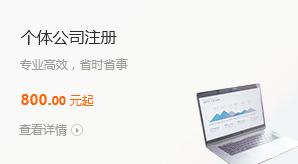 ZQ-PC-首页-工商财税-右上2