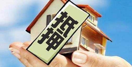 房产抵押贷款的特色有没了解过呢