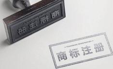 广州申请商标该如何进行商标注册查询?
