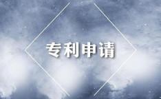 在申请广州外观专利前要做些什么?