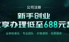 公司注册疑问全解析,价格低至688元!