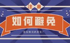 """花了6年时间,这件""""X东""""商标却还是不属于X东!"""