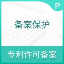 专利许可备案是指专利实施许可合同备案,专利行政管理部门已经缔结并生效的专利实施许可合同加以留存,并对外公示.
