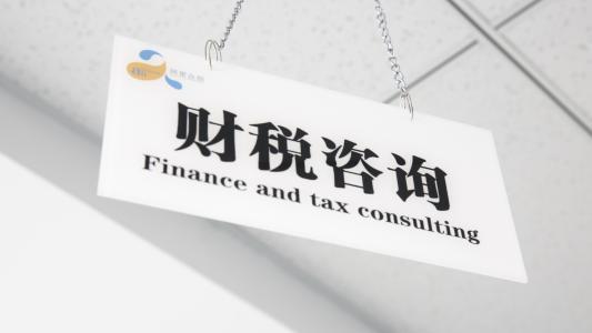 财税服务公司有哪些服务