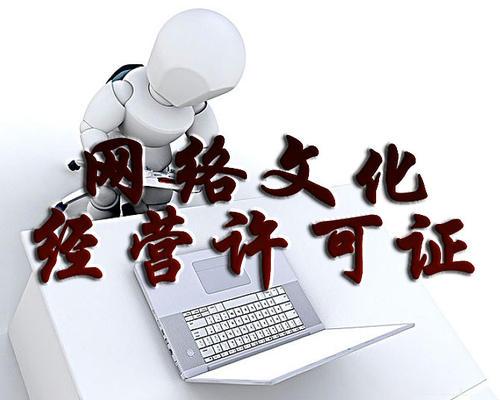 网络文化经营许可证办理条件