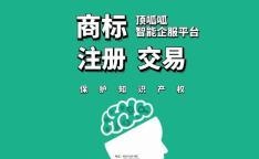 中国商标网如何申请商标?具体流程是什么?