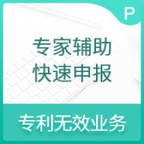 自国务院专利行政部门公告授予专利权之日起,任何单位或个人认为该专利权的授予不符合专利法有关规定的,可以请求专利复审委员会宣告该专利权无效。