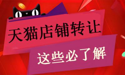 淘宝天猫网店转让中商标要注意哪些问题?