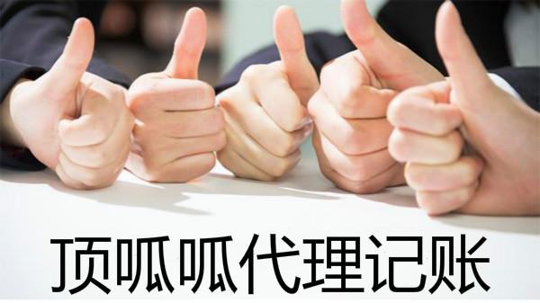 成都代理記賬的專業財務會計工作內容