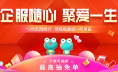 """顶呱呱12周年庆 """"企服随心,聚爱一生"""""""