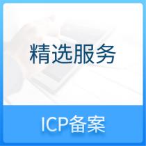 ICP备案分为经营性网站备案和非经营性网站备案;ICP备案是为了防止在网上从事非法的网站经营活动,打击不良互联网信息的传播