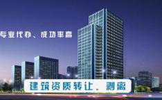 怎样申请建筑资质剥离?