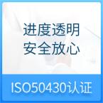 工程建设施工企业质量管理规范ISO50430认证