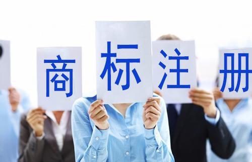 企业注册商标有哪些重要意义!