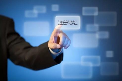 注册公司地址种类有哪些?各种注册地址有什么特点?注册地址怎么