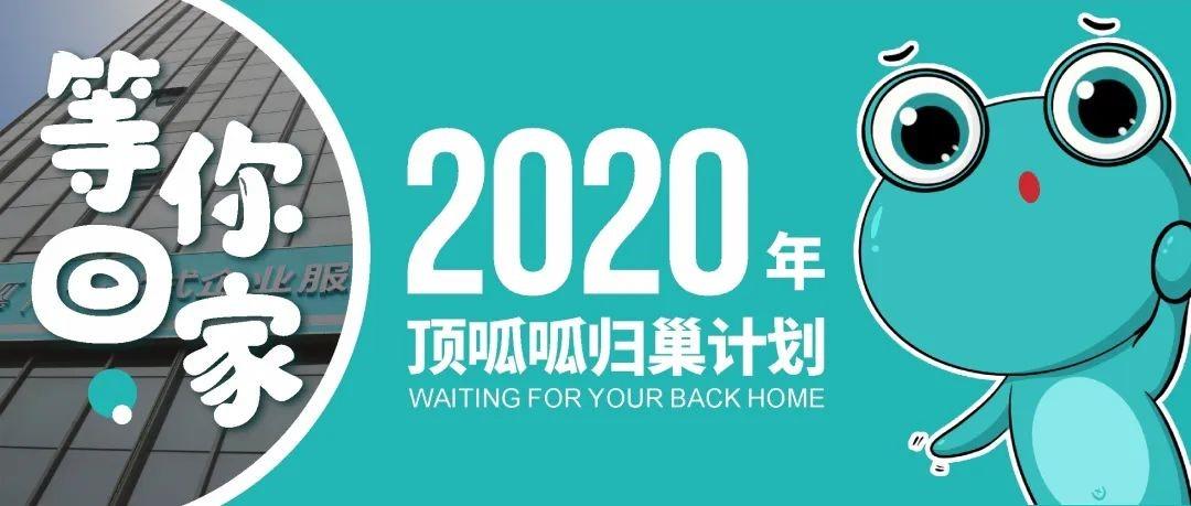 2020年顶呱呱归巢计划:全新起航,等你来!