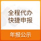 年报公示(工商年检)