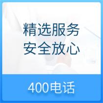 400电话体现了企业服务意识,是信誉和实力的象征。