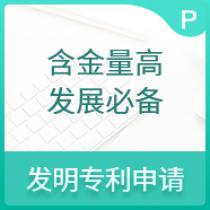 提供发明专利申请服务,发明专利指的是对产品、方法或者其改进所提出的新的技术方案。