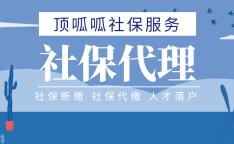 北京注册新公司需要缴纳社保吗?