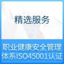 ISO45001是国际性安全及卫生管理系统验证标准。是原职业健康及安全管理体系(OHSAS18001)的新版本,目的是通过管理减少及防止因意外而导致生命、财产、时间的损失,以及对环境的破坏。