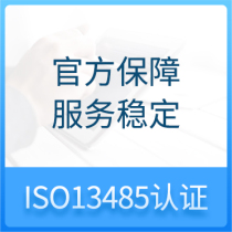 ISO13485:2003标准的全称是《该标准由SCA/TC221医疗器械质量管理和通用要求标准化技术委员会制定,是以ISO9001:2000为基础的独立标准。
