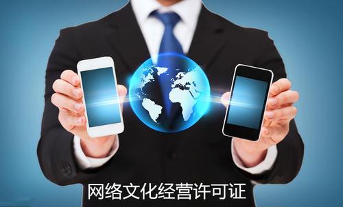 成都办理网络文化经营许可证有什么条件?