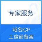 域名ICP工信部备案