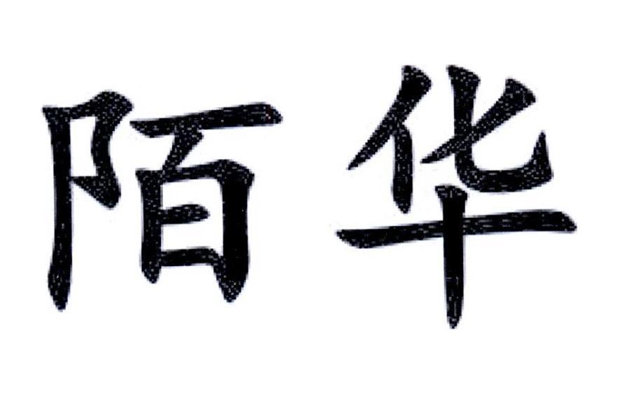 顶呱呱商标转让网_陌华