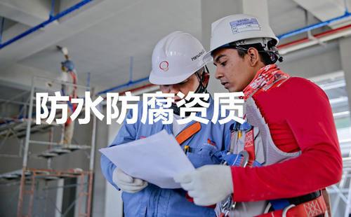 顶呱呱防水防腐保温工程资质办理