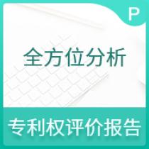 专利权评价报告是国家知识产权局就专利是否符合专利法等规定而作出的文件