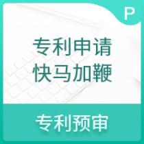 专利预先审查,通过后可以进入快速审查