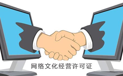 申请网络文化经营许可证有哪些要求?在什么部门办理?