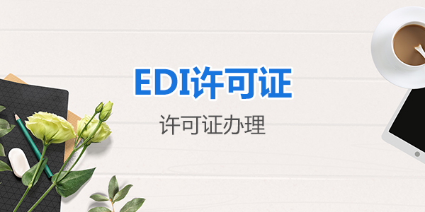 EDI經營許可證申請條件