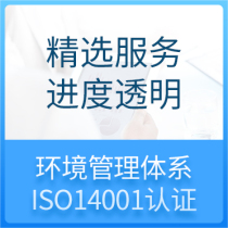 ISO140001认证是组织整个管理体系中的一部分,用来制定和实施其环境方针,并管理其环境因素,包括为制定、实施、实现、评审和保持环境方针所需的组织机构、计划活动、职责、惯例、程序、过程和资源。