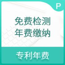 自被授予专利权的当年开始,在有效期内逐年应向专利局缴纳的费用.