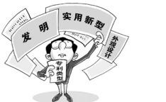 申请专利需要满足什么条件?