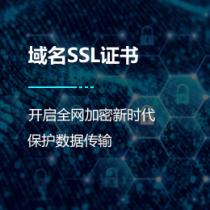 安装SSL证书,保护数据传输,在浏览器显示安全标识,获取客户信任和更佳的排名在线咨询。