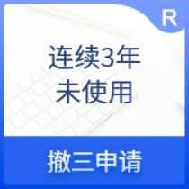 撤销注册商标是对违反商标法规定的行为进行处罚的一种行政手段。撤销注册商标需经商标局批准,并发布《撤销注册商标公告》。