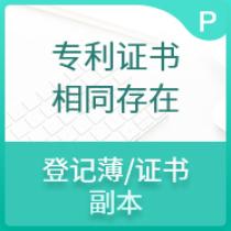 记录专利信息权利变更的证明文件