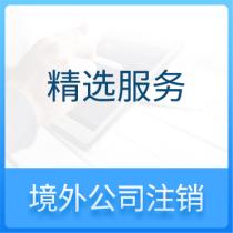 因经营不善等原因导致公司无法运营下去,可选择境外公司注销;常见的境外公司注销有香港公司、BVI公司和开曼公司注销。