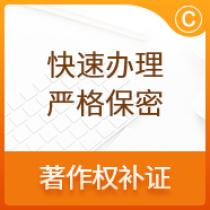 提供著作权证书补发代理服务。著作权法第三条所列的各类作品,在国家局版权局版权保护中心进行依法审核登记,并由国家版权局颁发作品登记保护证书。
